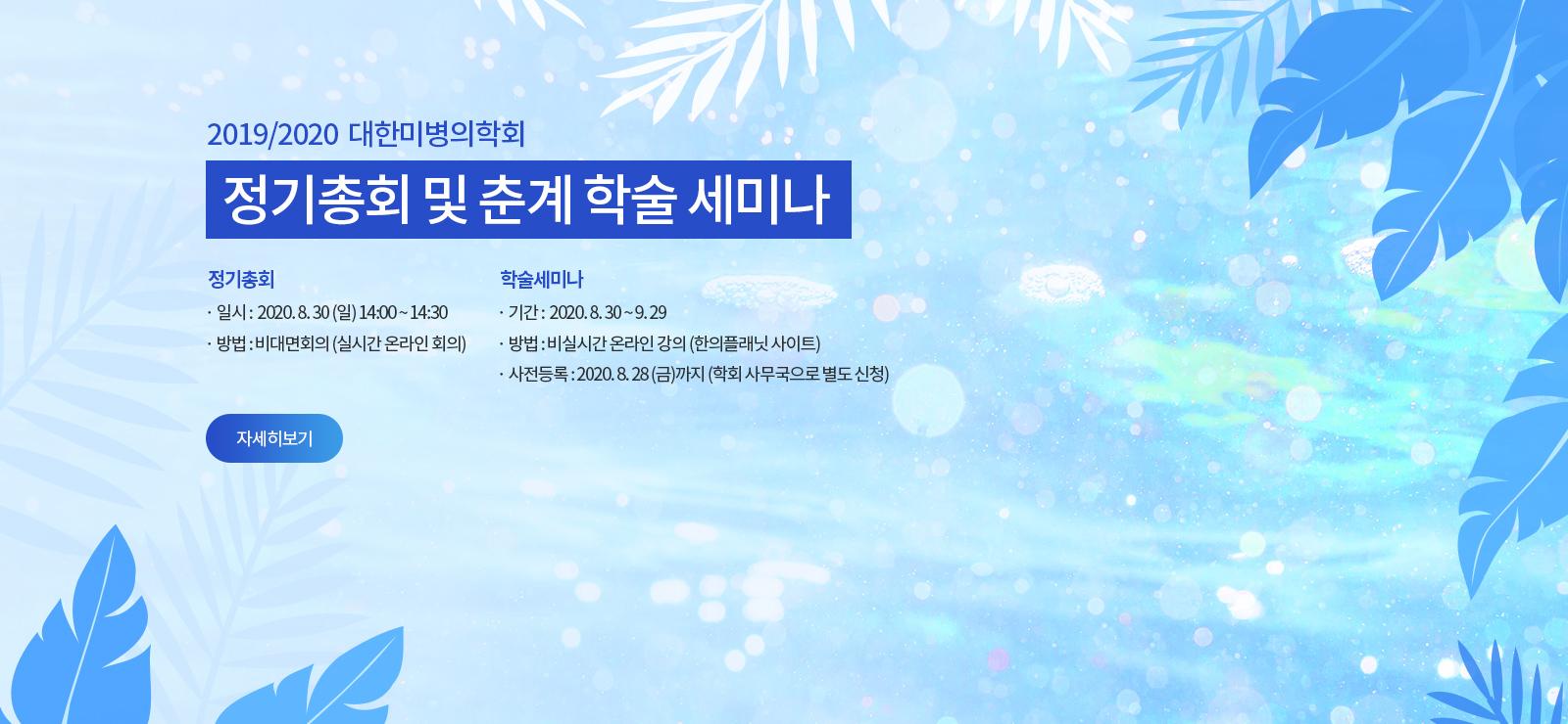 2019/2020 대한미병의학회 정기 총회 및 춘계 학술 세미나